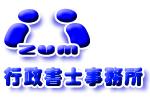 泉行政書士事務所